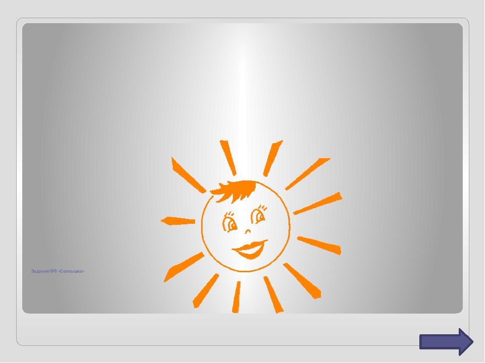 Задание №6 «Солнышко»