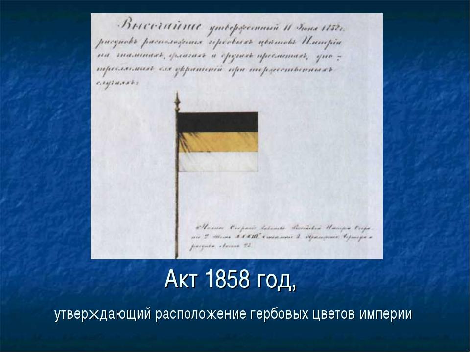 Акт 1858 год, утверждающий расположение гербовых цветов империи