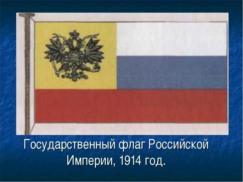 Государственный флаг Российской Империи, 1914 год.