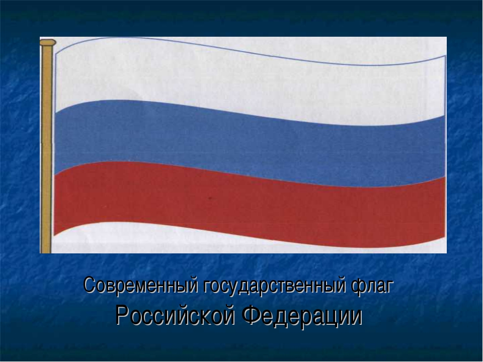 Современный государственный флаг Российской Федерации