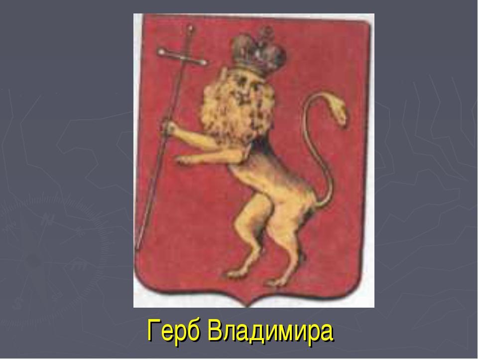 Герб Владимира