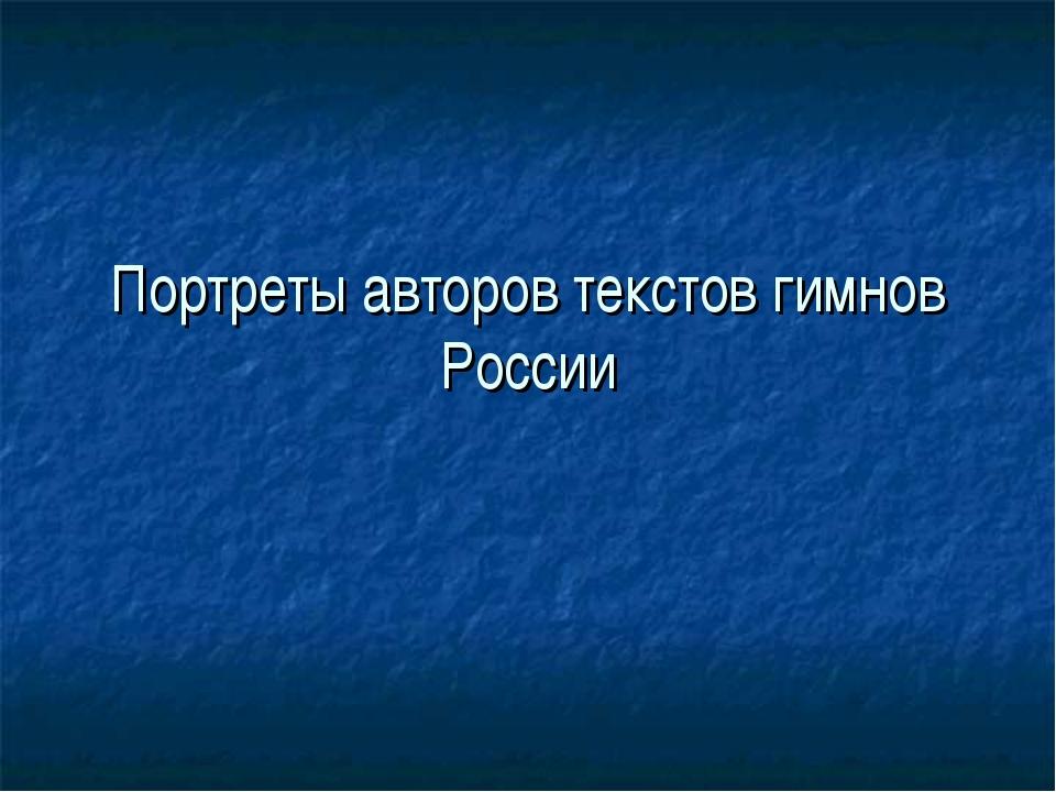 Портреты авторов текстов гимнов России