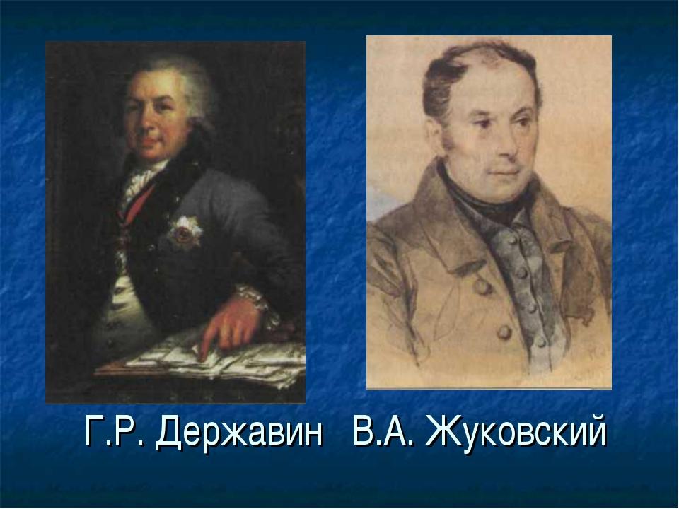 Г.Р. Державин В.А. Жуковский