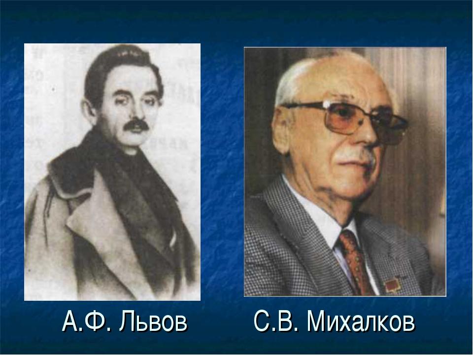 А.Ф. Львов С.В. Михалков