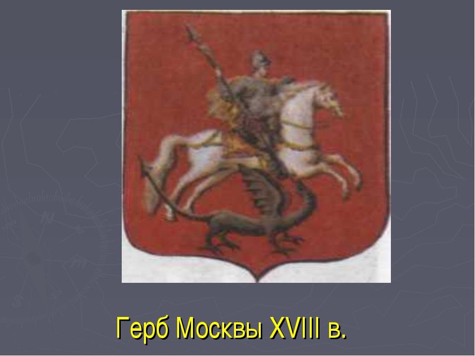 Герб Москвы XVIII в.