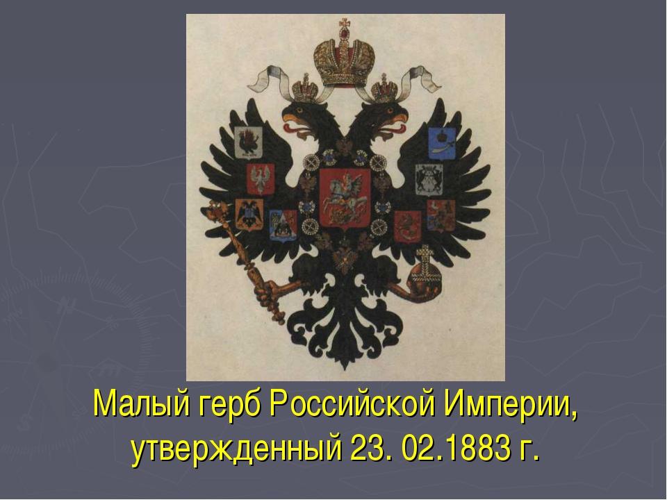 Малый герб Российской Империи, утвержденный 23. 02.1883 г.