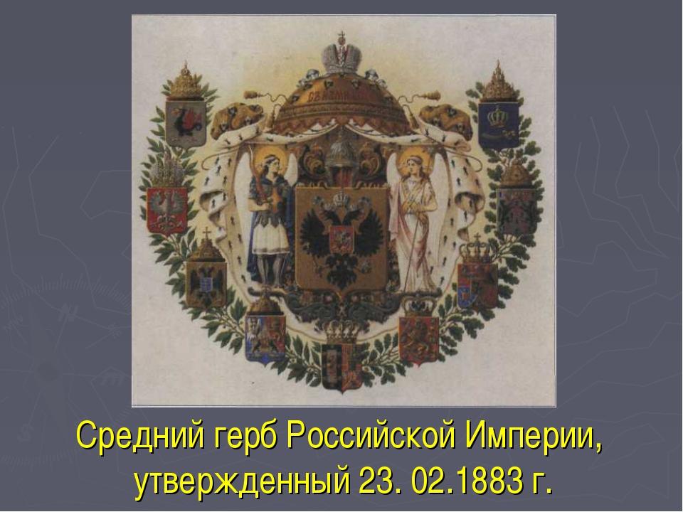 Средний герб Российской Империи, утвержденный 23. 02.1883 г.