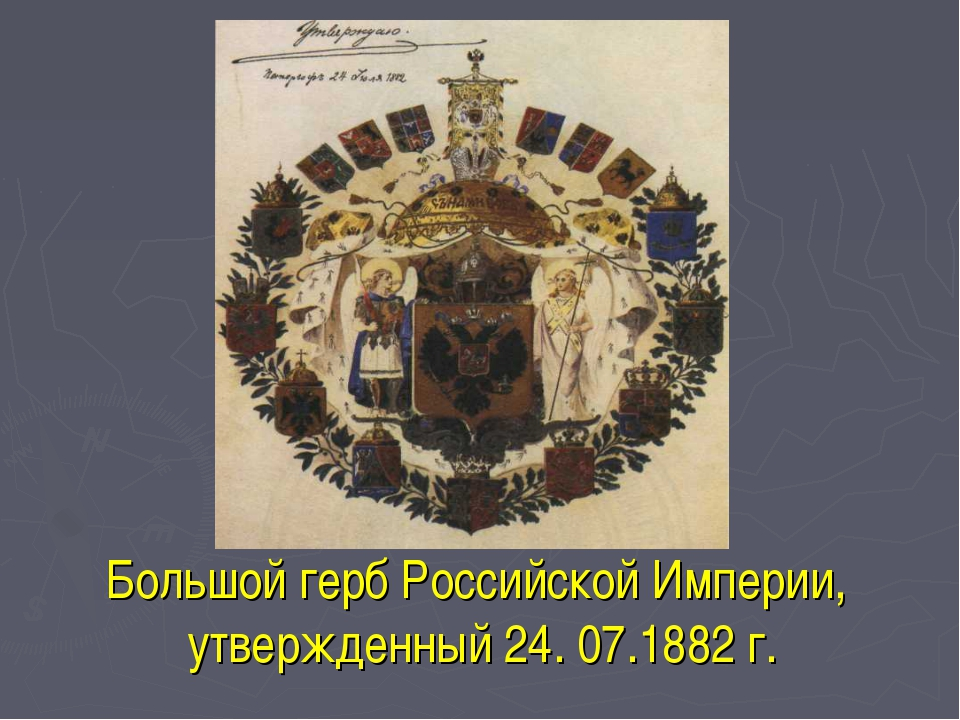 Большой герб Российской Империи, утвержденный 24. 07.1882 г.