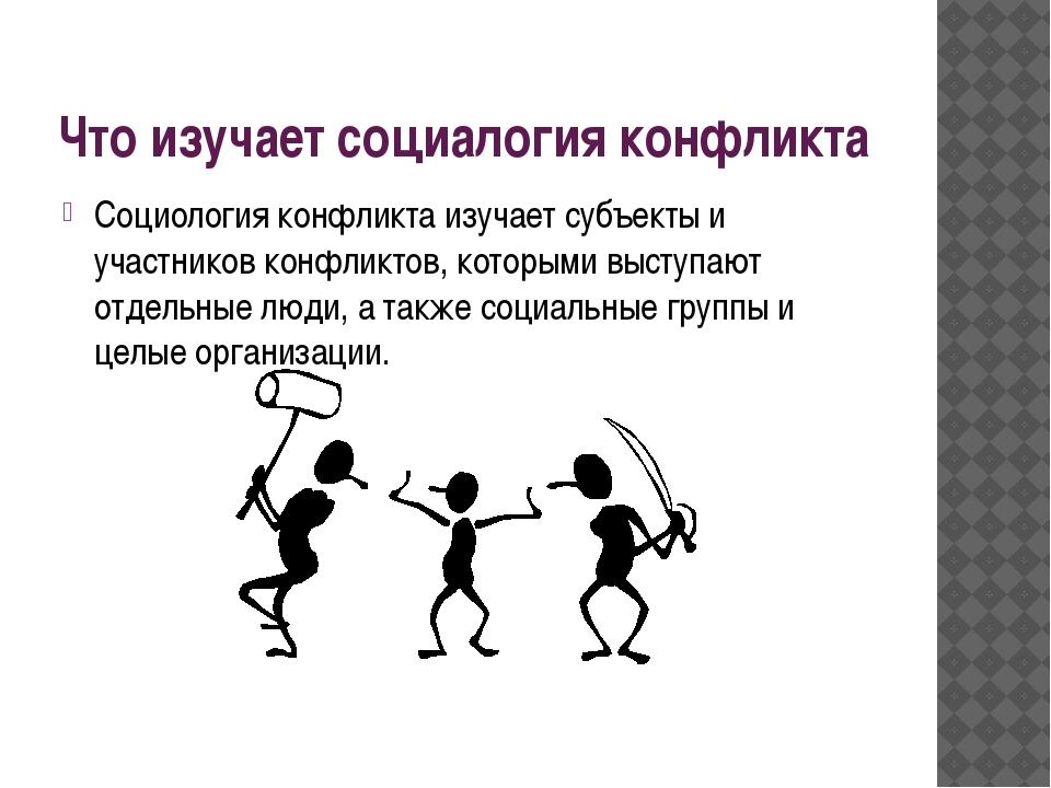Что изучает социалогия конфликта Социология конфликта изучает субъекты и учас...
