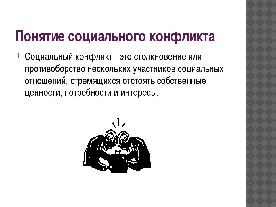 Понятие социального конфликта Социальный конфликт - это столкновение или прот...