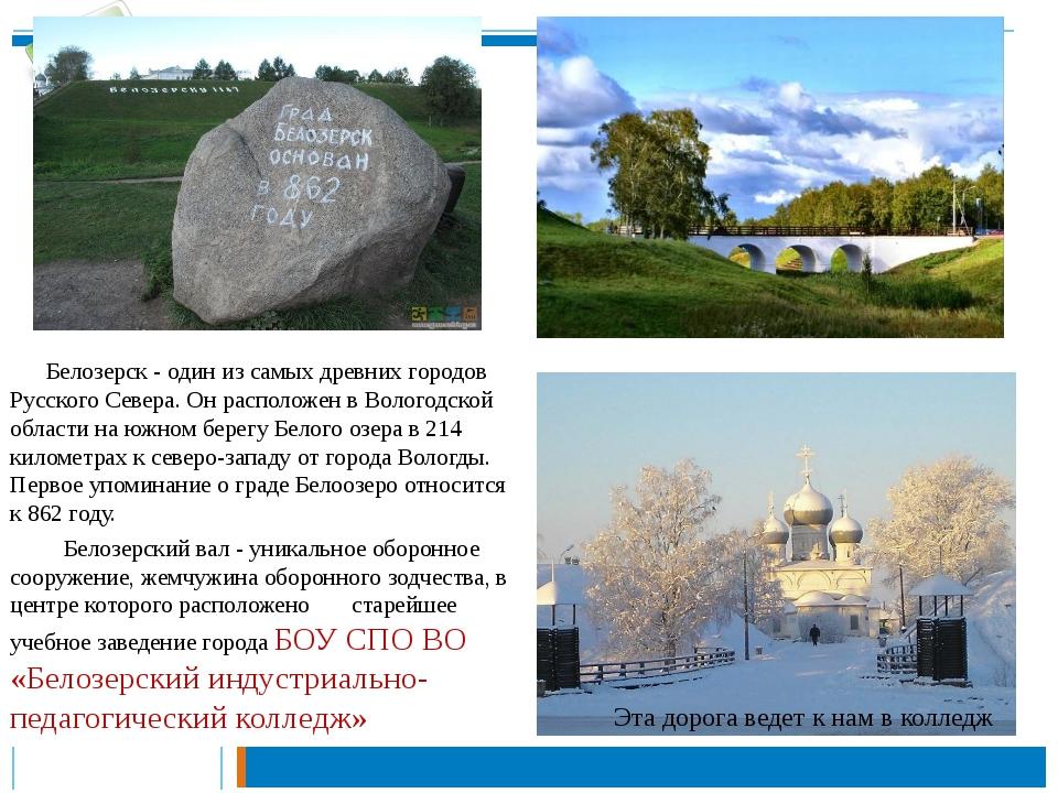 Белозерск - один из самых древних городов Русского Севера. Он расположен в В...