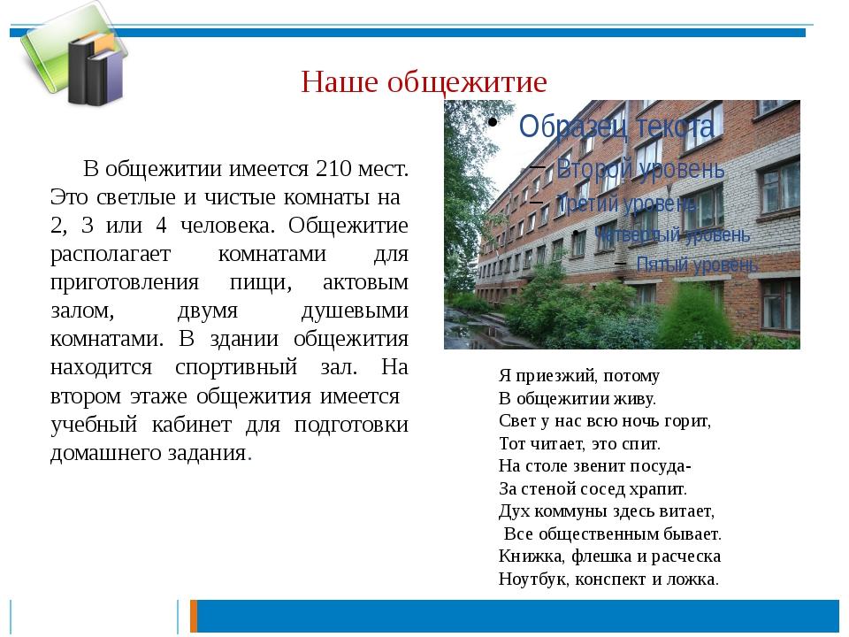 Наше общежитие В общежитии имеется 210 мест. Это светлые и чистые комнаты на...