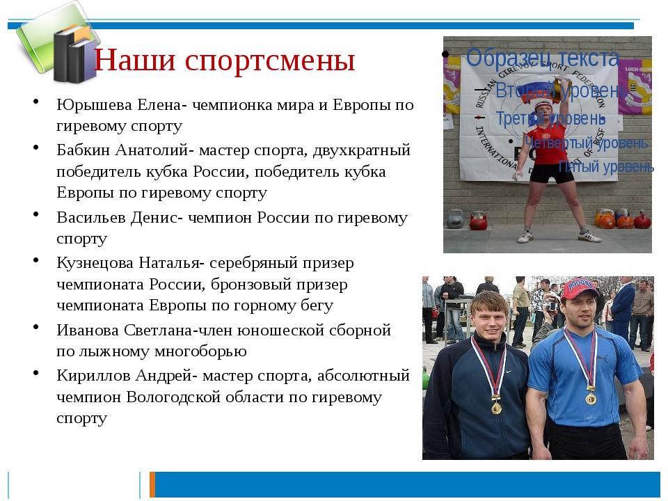 Наши спортсмены Юрышева Елена- чемпионка мира и Европы по гиревому спорту Ба...