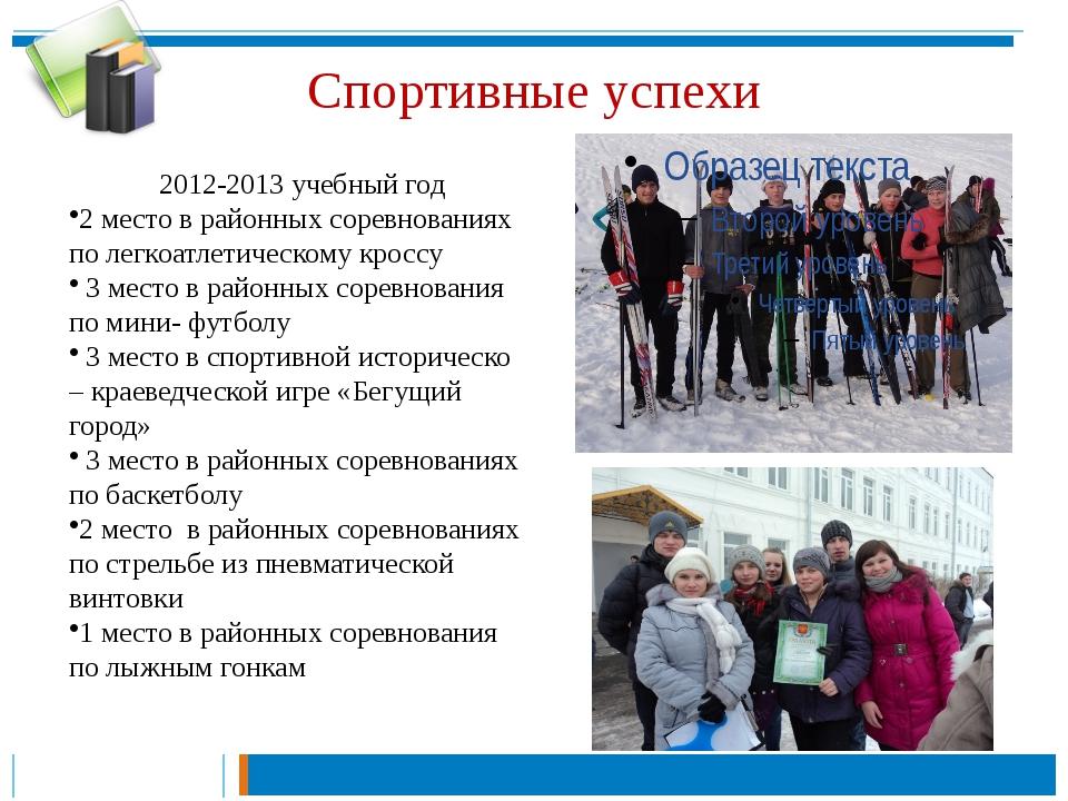 Спортивные успехи 2012-2013 учебный год 2 место в районных соревнованиях по л...