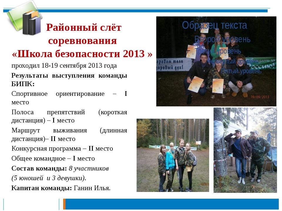Районный слёт соревнования «Школа безопасности 2013 » проходил 18-19 сентября...