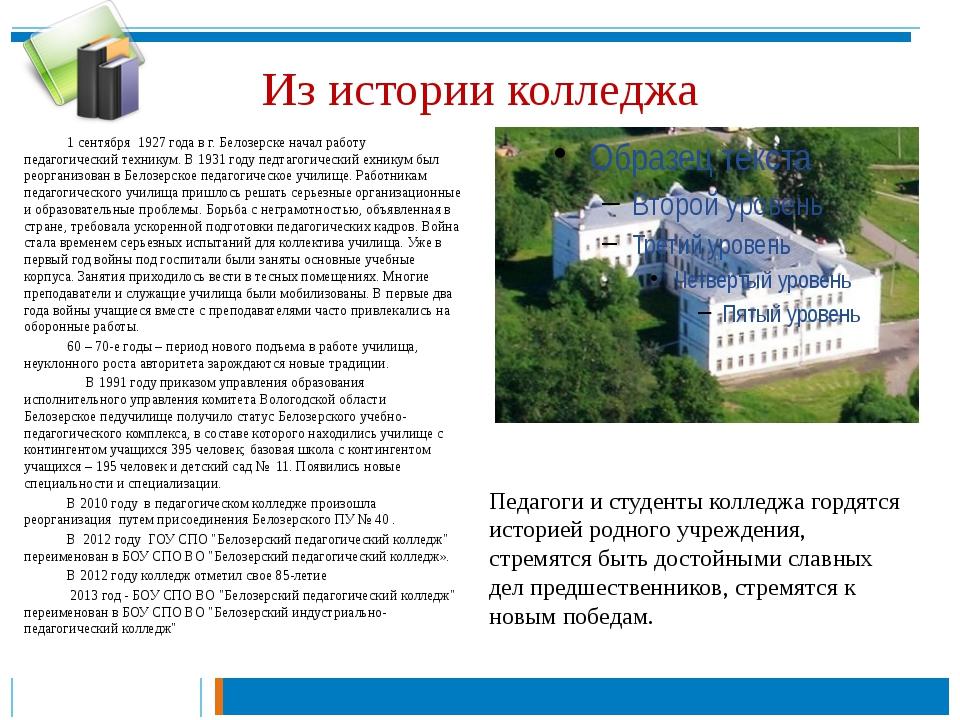 Из истории колледжа 1 сентября 1927 года в г. Белозерске начал работу педагог...