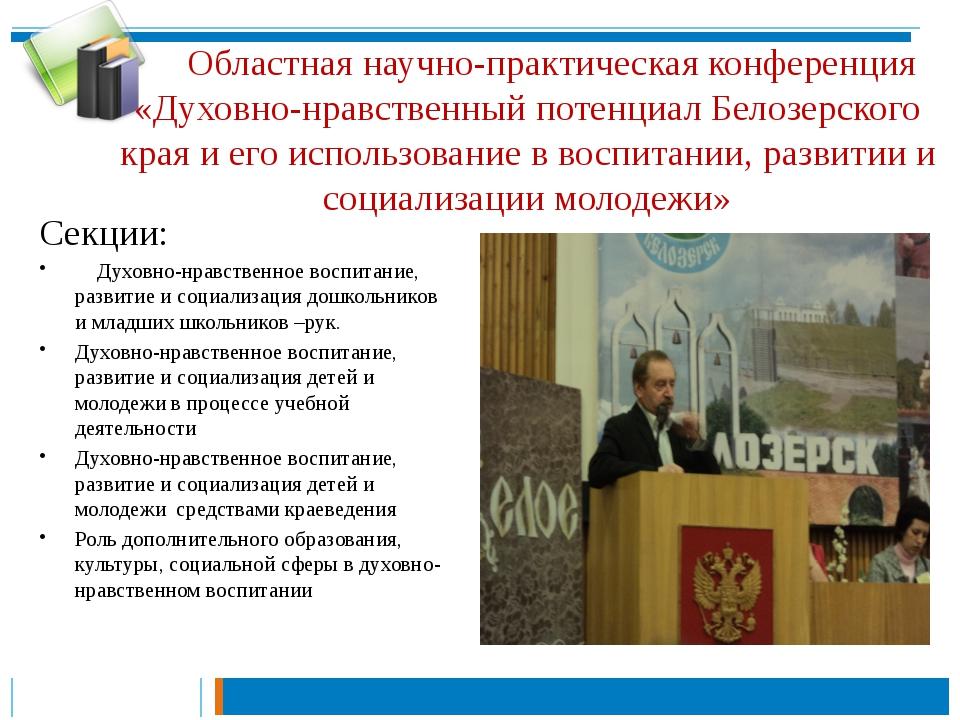Областная научно-практическая конференция «Духовно-нравственный потенциал Бе...
