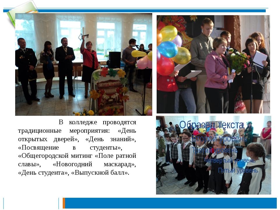 В колледже проводятся традиционные мероприятия: «День открытых дверей», «Ден...