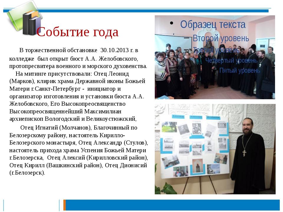 Событие года В торжественной обстановке 30.10.2013 г. в колледже был открыт...