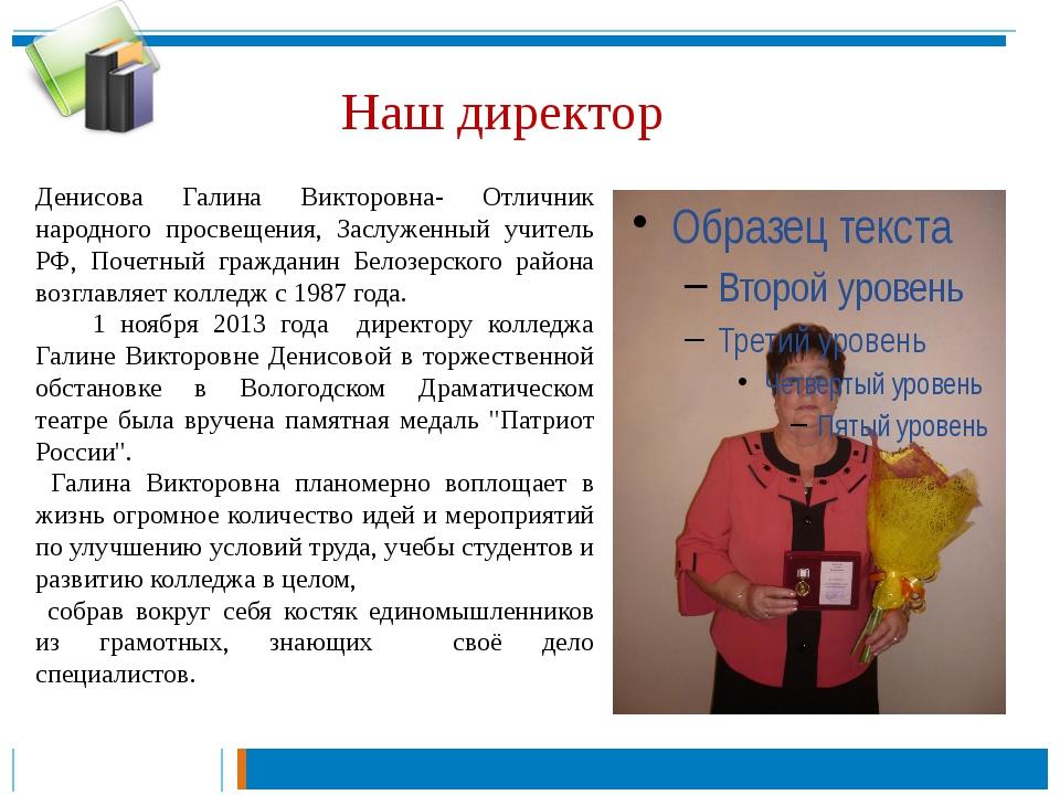 Наш директор Денисова Галина Викторовна- Отличник народного просвещения, Засл...
