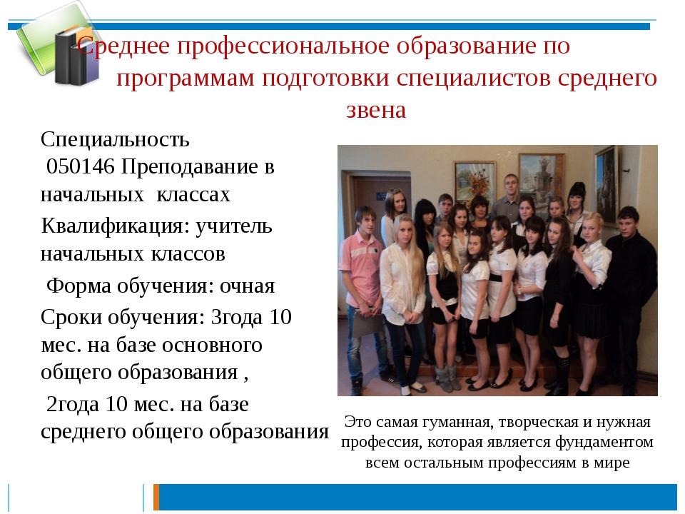 Среднее профессиональное образование по программам подготовки специалистов ср...