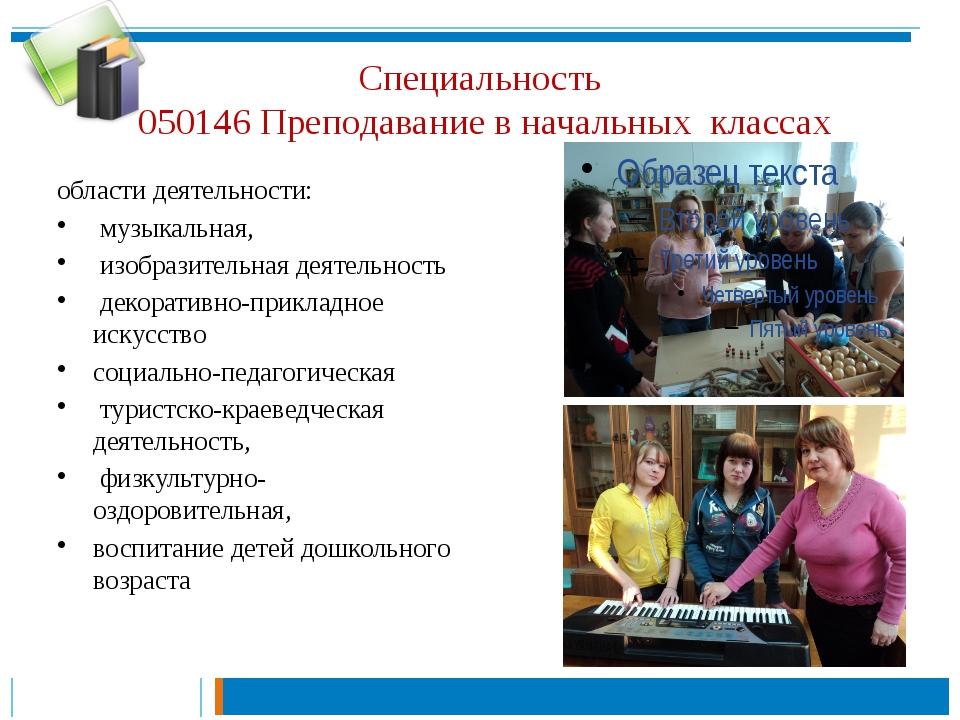 Специальность 050146 Преподавание в начальных классах области деятельности:...