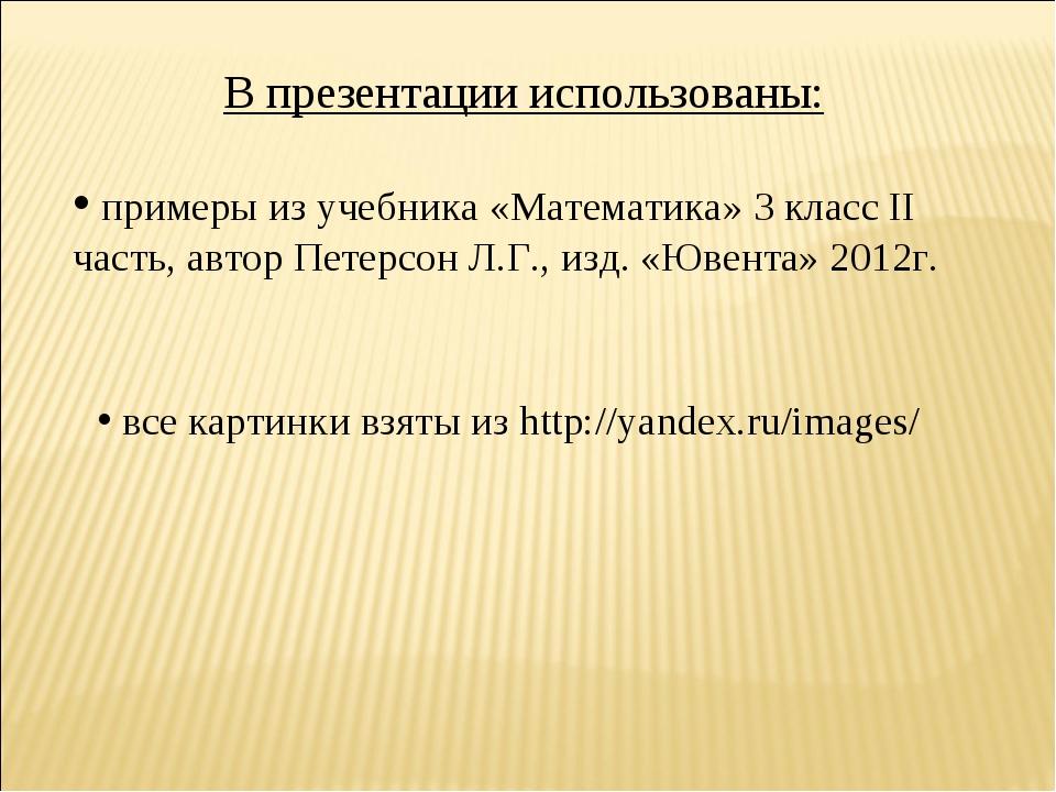 все картинки взяты из http://yandex.ru/images/ В презентации использованы: п...