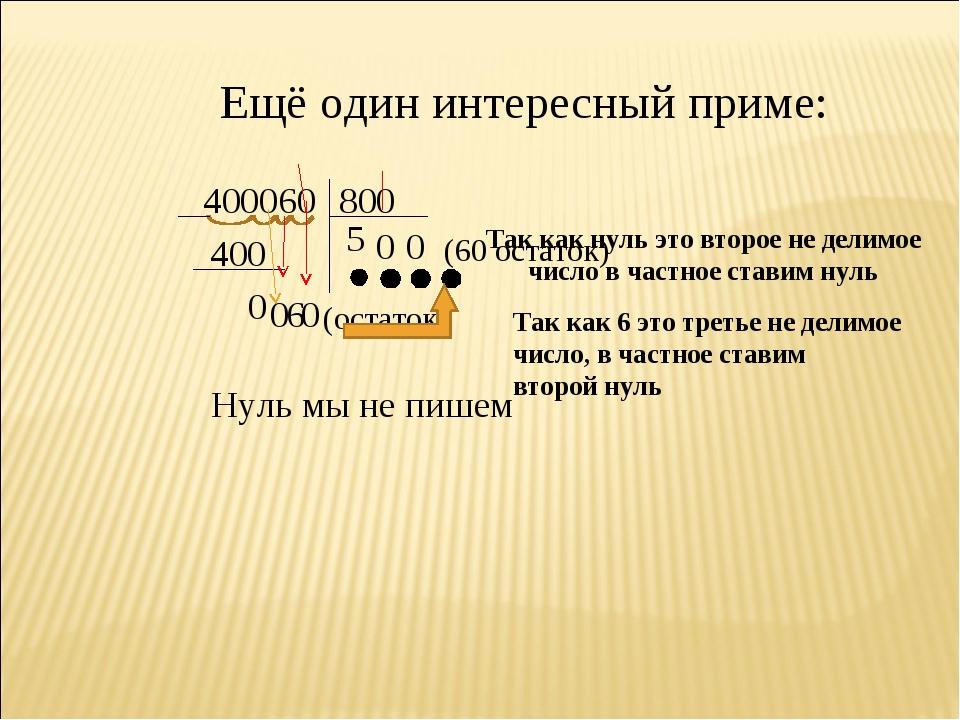 Ещё один интересный приме: 400060 800 5 400 0 Нуль мы не пишем 6 Так как 6 эт...