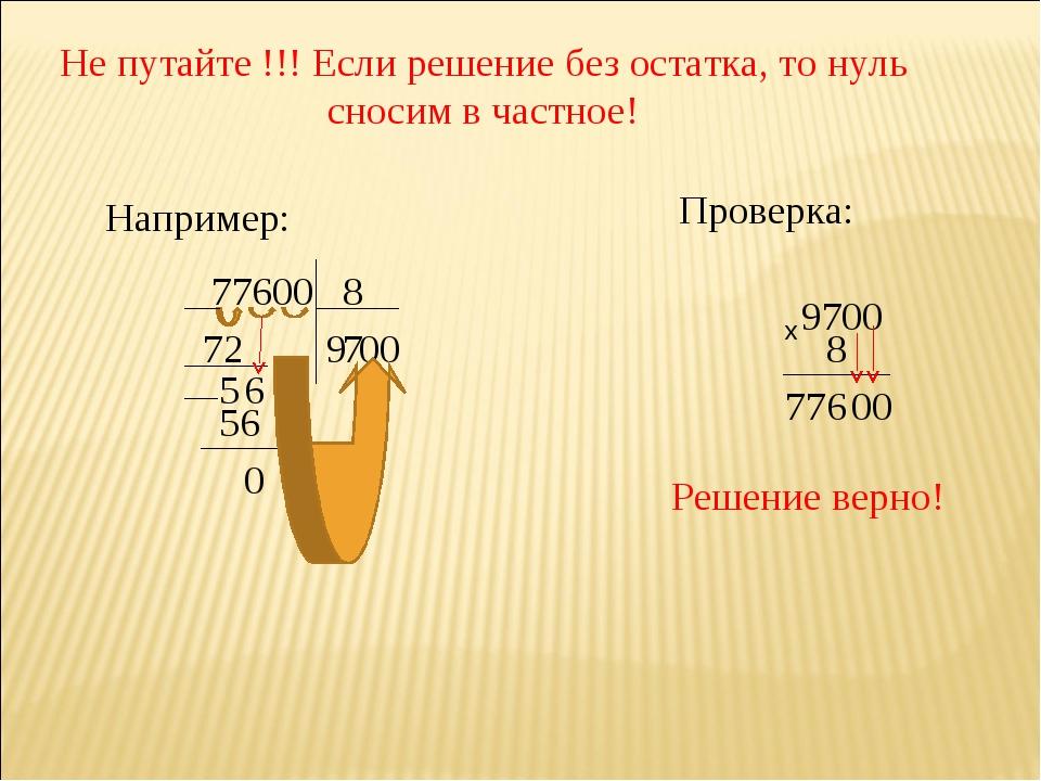 Не путайте !!! Если решение без остатка, то нуль сносим в частное! Например:...