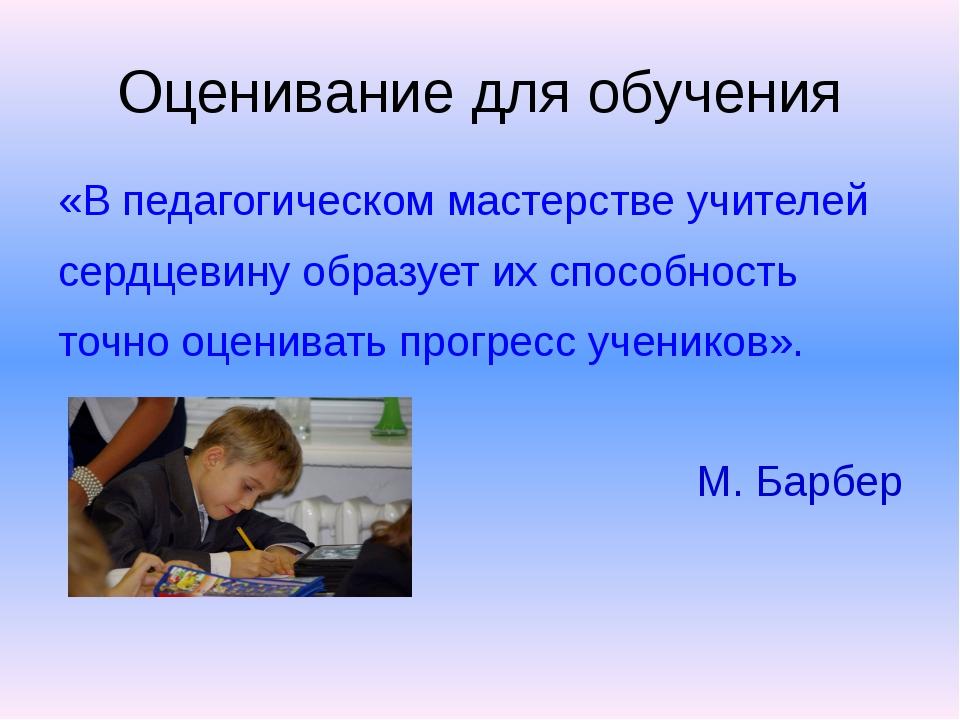 Оценивание для обучения «В педагогическом мастерстве учителей сердцевину обра...
