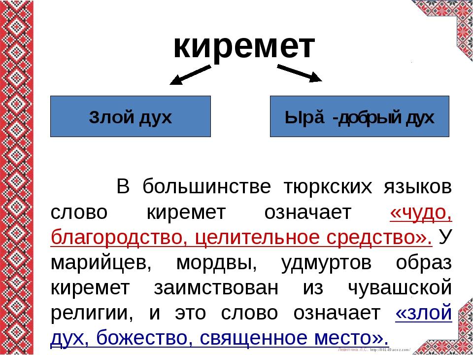 киремет В большинстве тюркских языков слово киремет означает «чудо, благородс...