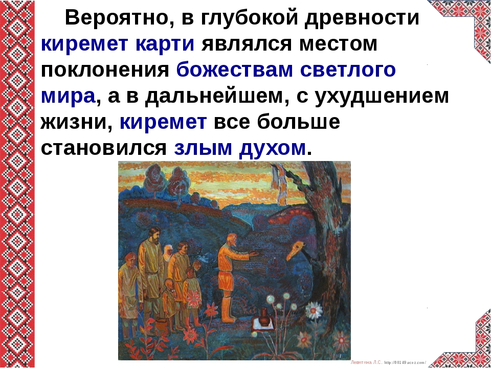 Вероятно, в глубокой древности киремет карти являлся местом поклонения божес...