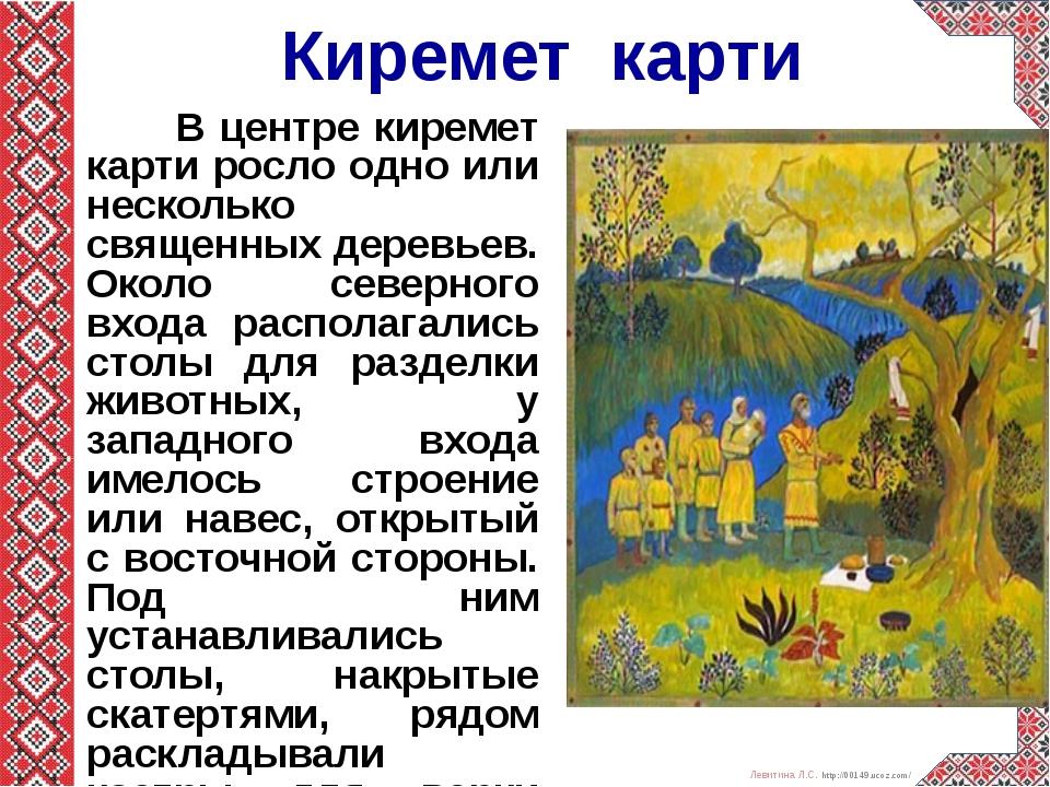 Киремет карти В центре киремет карти росло одно или несколько священных дерев...
