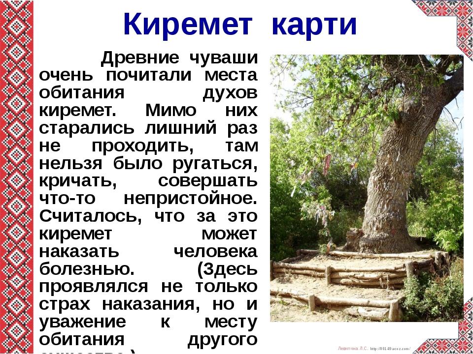 Киремет карти Древние чуваши очень почитали места обитания духов киремет. Мим...