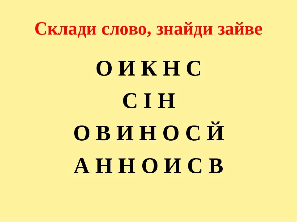 Склади слово, знайди зайве О И К Н С С І Н О В И Н О С Й А Н Н О И С В