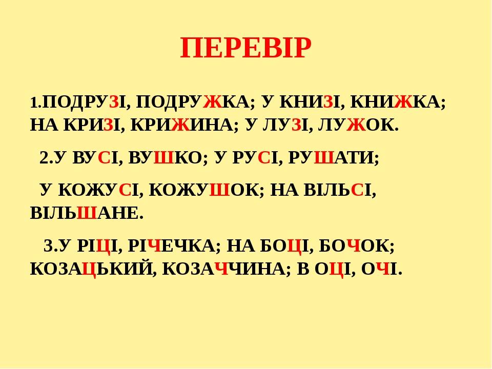 ПЕРЕВІР 1.ПОДРУЗІ, ПОДРУЖКА; У КНИЗІ, КНИЖКА; НА КРИЗІ, КРИЖИНА; У ЛУЗІ, ЛУЖО...