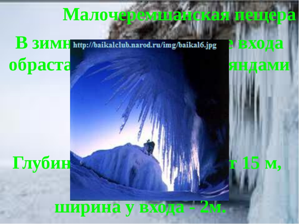 Малочеремшанская пещера Глубина пещеры достигает 15 м, высота - 10 - 15 м, ши...