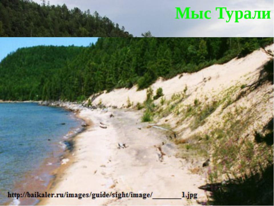 Дюна протянулась между скалистыми мысами, длина ее около 250 м, ширина – окол...