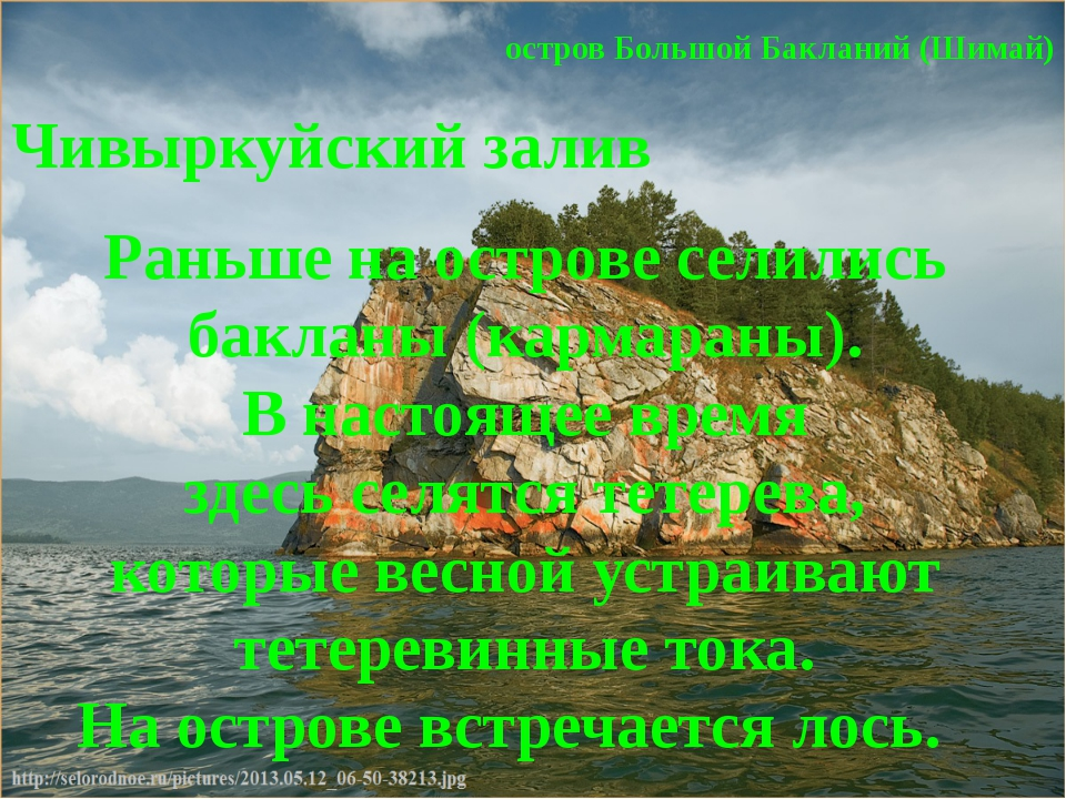 остров Большой Бакланий (Шимай) Раньше на острове селились бакланы (кармараны...