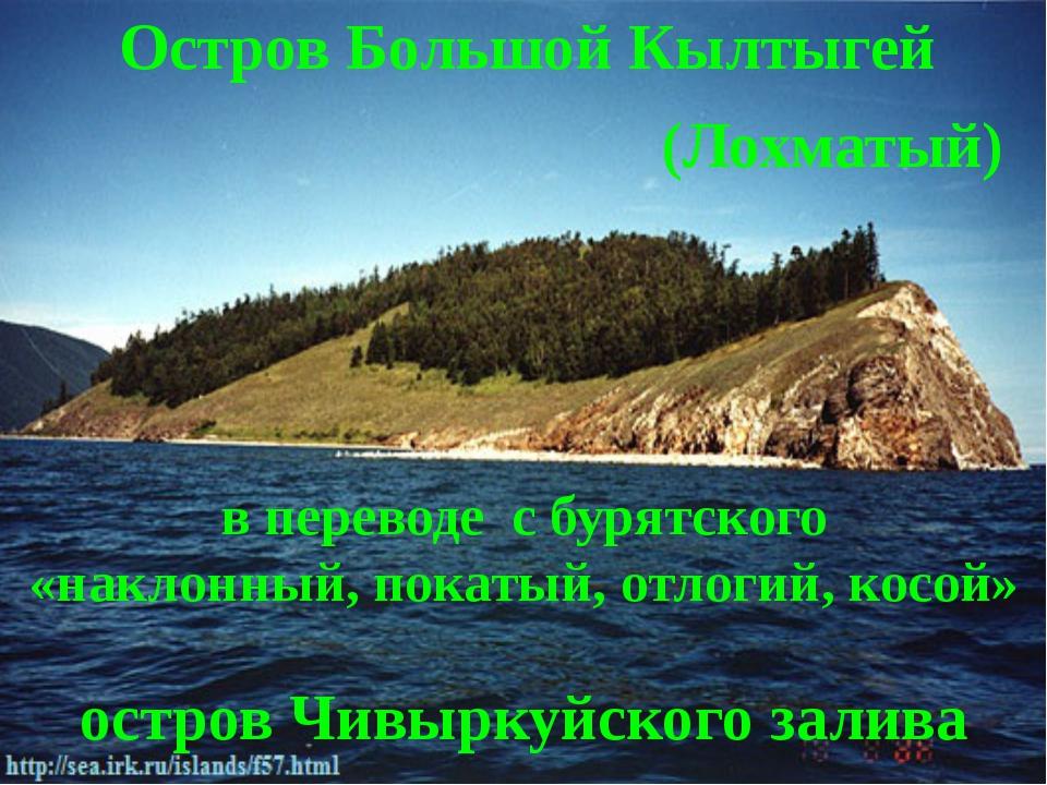 Остров Большой Кылтыгей (Лохматый) остров Чивыркуйского залива в переводе с...