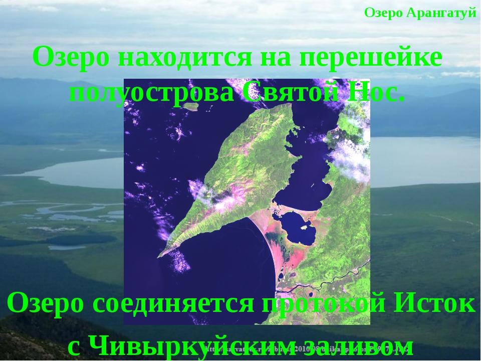 Озеро Арангатуй Озеро находится на перешейке полуострова Святой Нос. Озеро с...