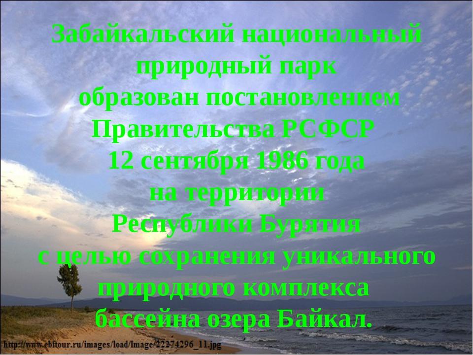 Забайкальский национальный природный парк образован постановлением Правительс...