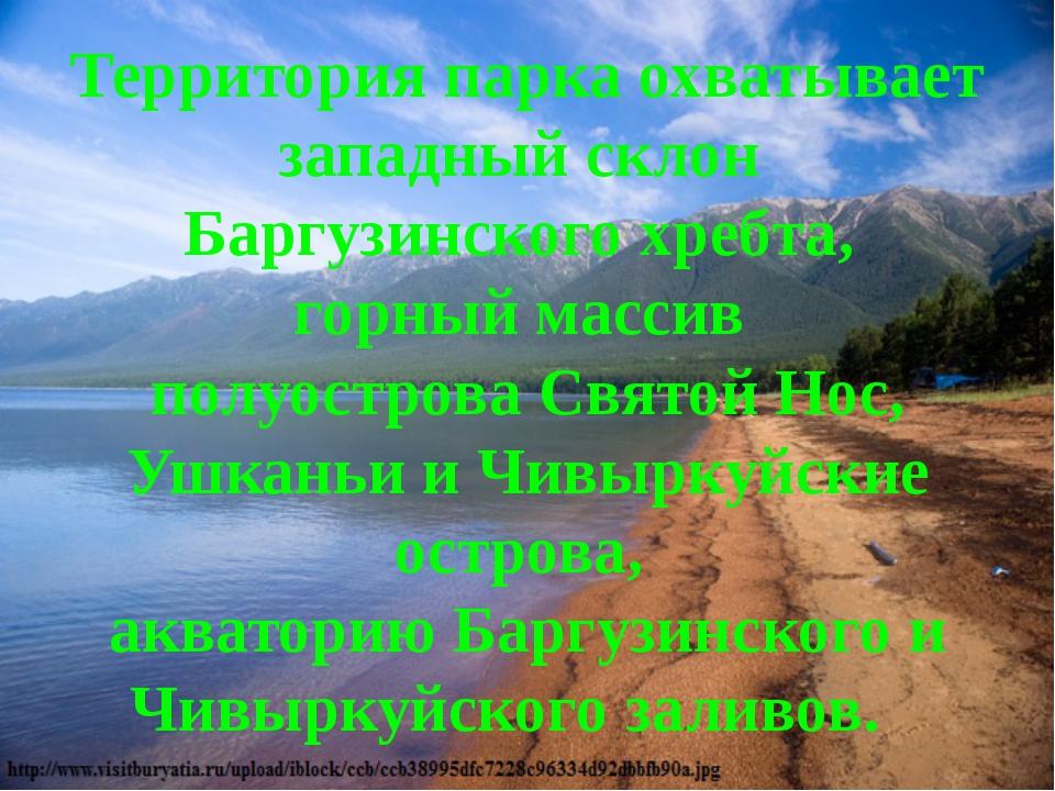 Территория парка охватывает западный склон Баргузинского хребта, горный масси...