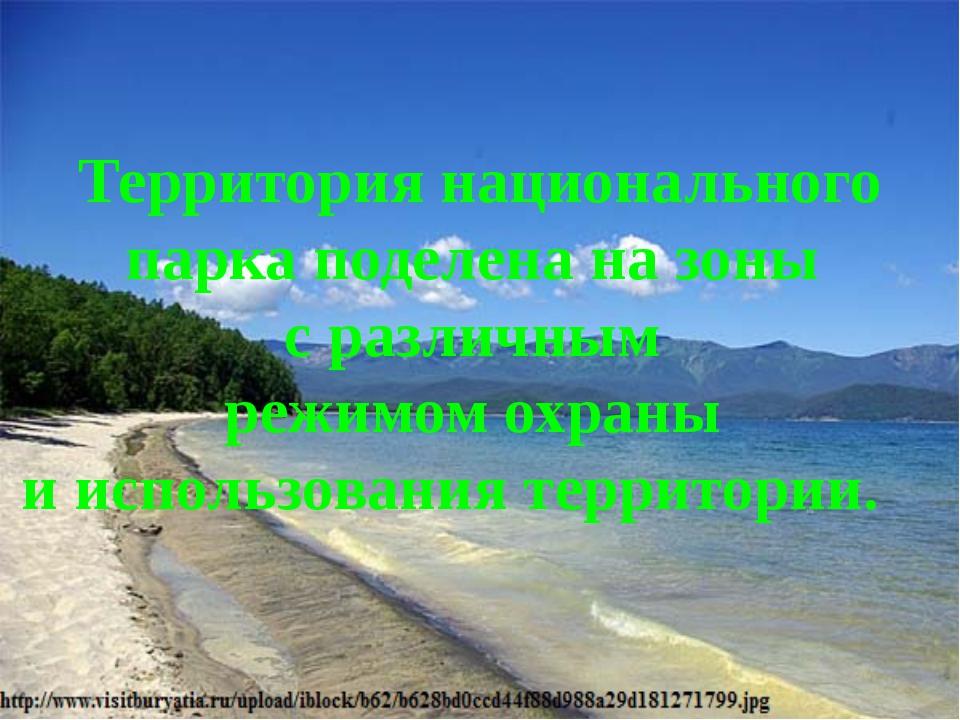 Территория национального парка поделена на зоны с различным режимом охраны и...