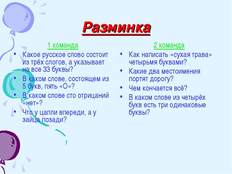 Разминка 1 команда Какое русское слово состоит из трёх слогов, а указывает на...