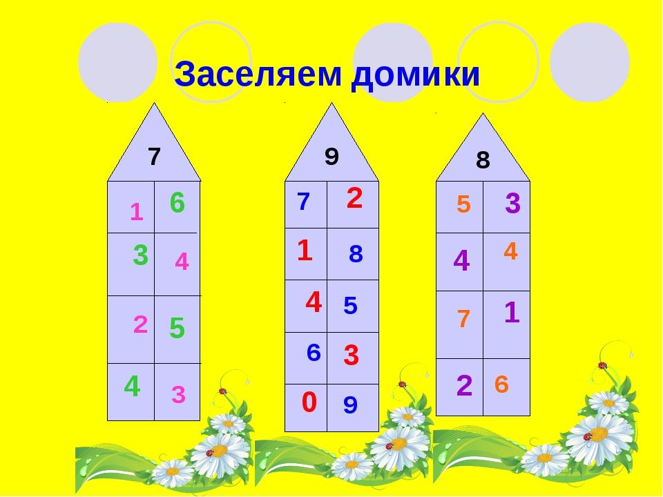Заселяем домики 9 7 8 1 4 2 3 7 8 5 6 9 5 4 7 6 6 3 5 4 2 1 4 3 0 3 4 1 2