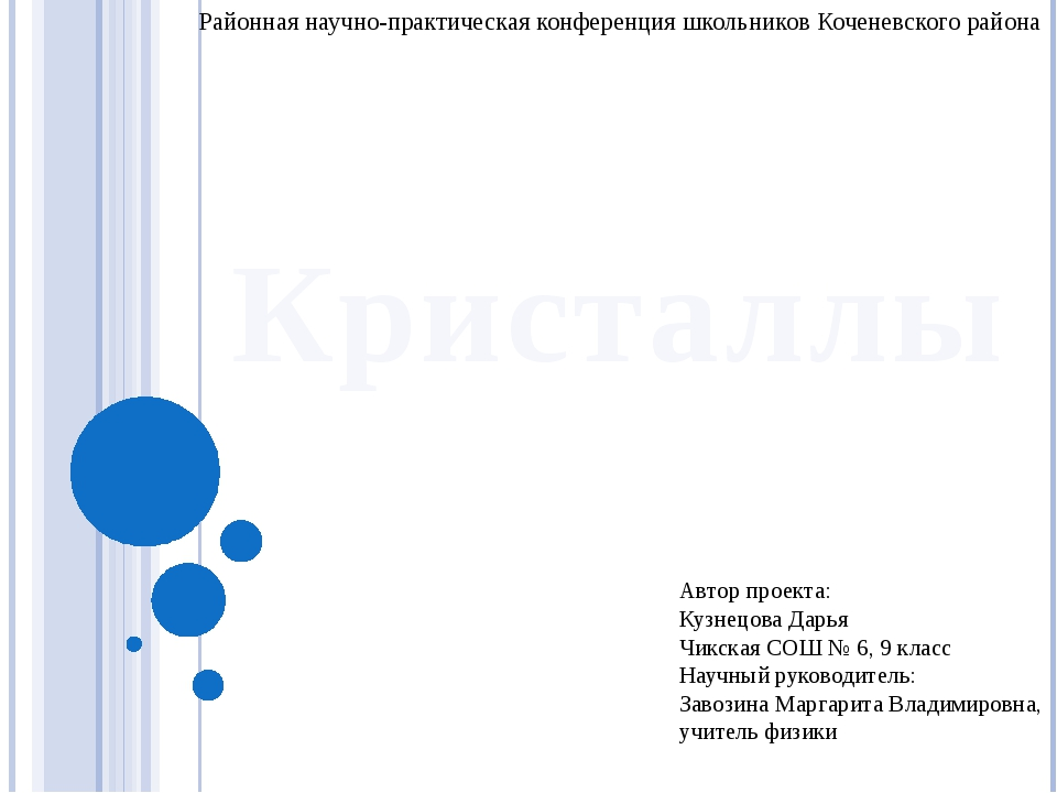 Кристаллы Районная научно-практическая конференция школьников Коченевского ра...