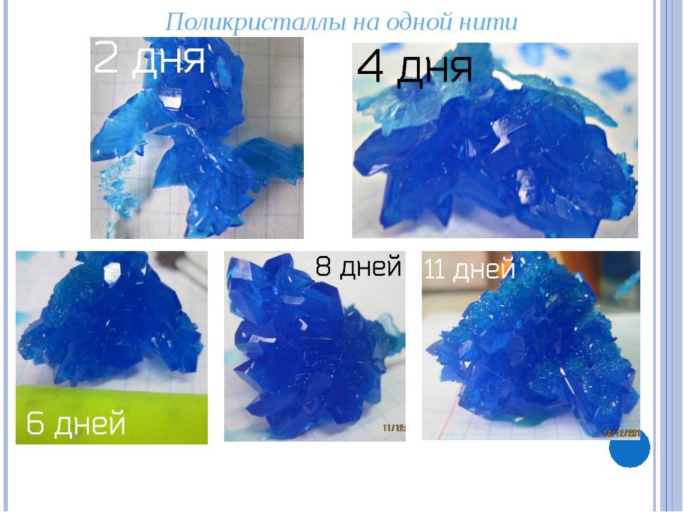 Поликристаллы на одной нити