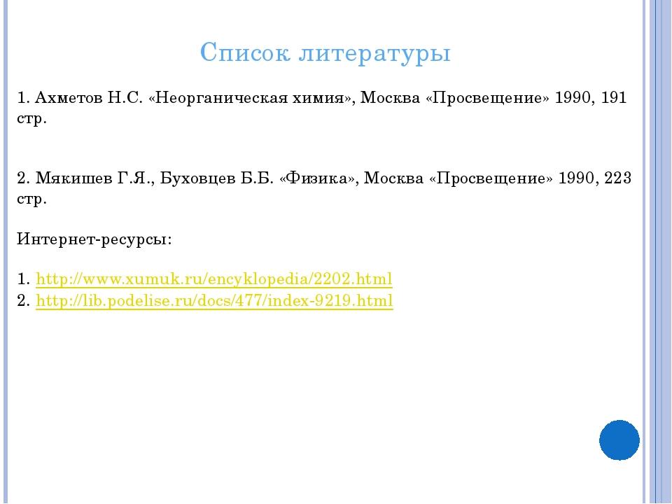 Список литературы 1. Ахметов Н.С. «Неорганическая химия», Москва «Просвещени...