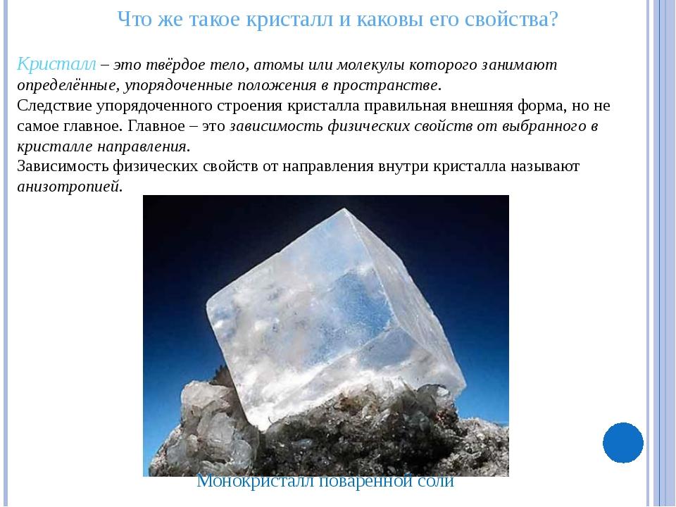 Что же такое кристалл и каковы его свойства? Кристалл – это твёрдое тело, ат...